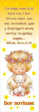 Закладка: «Бог потішає» №16, фото 2