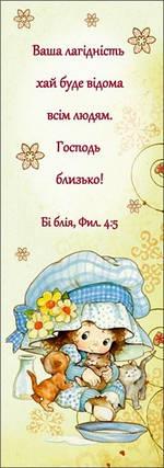 Закладка: «Ваша лагідність хай буде відома…» №18, фото 2