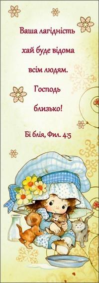 Закладка: «Ваша лагідність хай буде відома…» №18