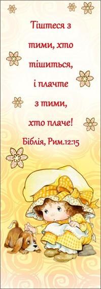 Закладка: «Тіштеся з тими, хто тішиться…» №20
