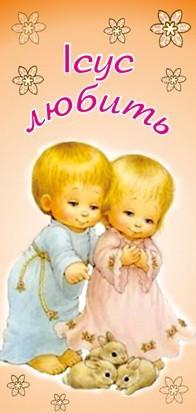 Подвійна закладка з магнітом: «Ісус любить» №1