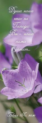 Закладка: «Душа наша чекає на Господа» №27, фото 2