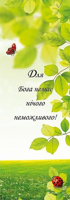 Закладка: «Для Бога немає нічого неможливого!»  №33