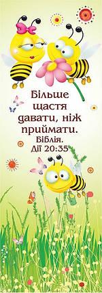 Закладка: «Більше щастя давати...»  №35, фото 2