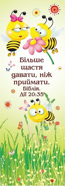 Закладка: «Більше щастя давати...»  №35