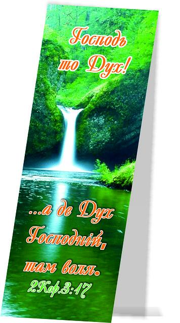 Подвійна закладка з магнітом: «Господь то Дух! ...а де Дух Господній, там свобода» №14