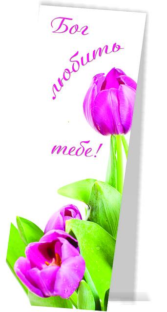 Подвійна закладка з магнітом: «Бог любить тебе» №11