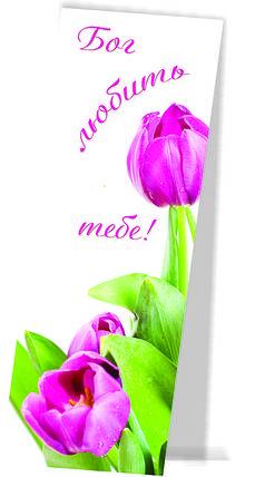 Подвійна закладка з магнітом: «Бог любить тебе» №11, фото 2