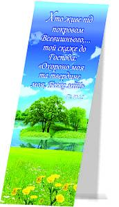 Подвійна закладка з магнітом: «Хто живе під покровом Всевишнього...» №24