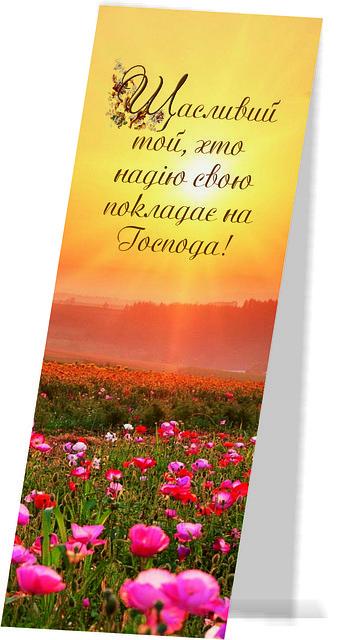 Подвійна закладка з магнітом: «Щасливий той, хто надію свою покладає на Господа!» №25