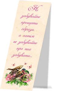 Подвійна закладка з магнітом: «Не забувайте прощати образи, а потім не забувайте про них забувати...» №27