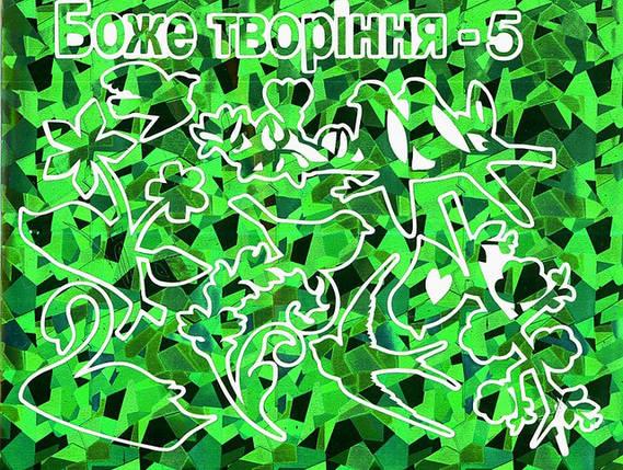 """Голографічна блискуча наклейка """"Боже творіння 5"""", фото 2"""
