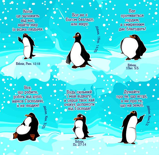 Наклейки №27 Поради пінгвінів