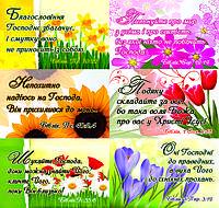Наклейки №1 Квіткові цитати з Біблії