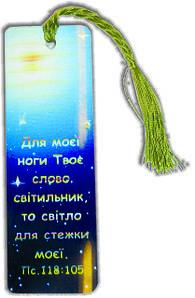 """Закладка, що переливається: """"Для ноги моєї Твоє слово.."""" №2 50х150мм"""