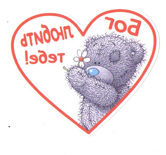 """Наклейка для одягу """"Бог любить тебе"""""""