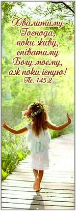 Закладка: «Хвалитиму Господа…» №39 , фото 2
