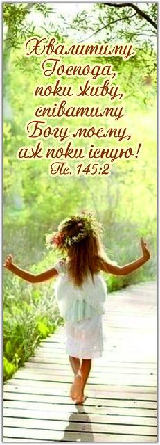 Закладка: «Хвалитиму Господа…» №39