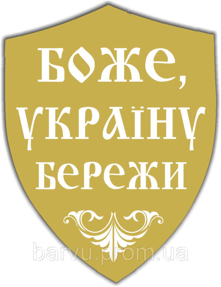 Боже, Україну бережи!