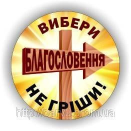 Значок круглий №18 Вибери благословення - не гріши!, фото 2