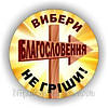 Значок круглий №18 Вибери благословення - не гріши!
