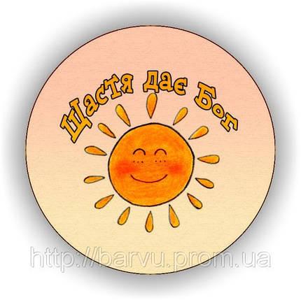 Значок круглий №28 Щастя дає Бог, фото 2