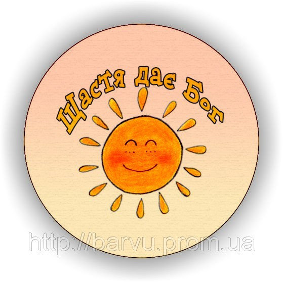 Значок круглий №28 Щастя дає Бог