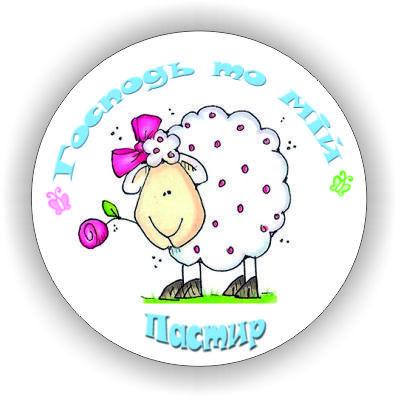 Значок круглий №40 Господь то мій Пастир