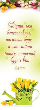 Закладка: «Душа, яка благословляє» №59, фото 2