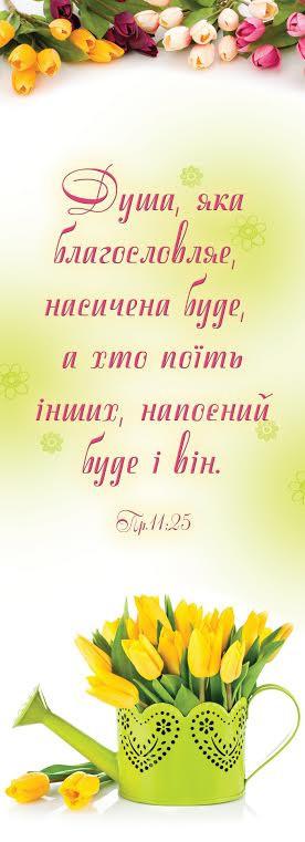 Закладка: «Душа, яка благословляє» №59