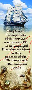 Закладка: «Надійся на Господа всім своїм серцем» №50