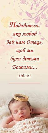 Закладка: «Подивіться яку любов дав нам Отець» №61, фото 2