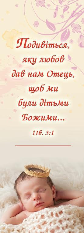 Закладка: «Подивіться яку любов дав нам Отець» №61