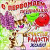 С 1 мая)))