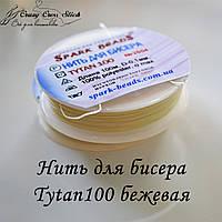 Нить для бисера Tytan 100  очень светлый бежевый