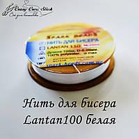 Нить для бисера Lantan 110 ультра белая