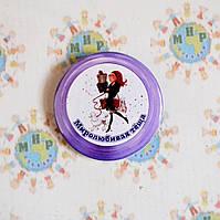 Значки для свадьбы для подарков гостям в номинации 50 мм, Миролюбивая тёща