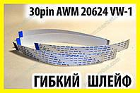 Шлейф плоский 0.5 30pin 15см реверс AWM 20624 80C 60V VW-1 гибкий кабель