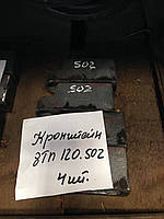 Кронштейн 8ТП.120.502