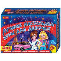 Лучшие настольные игры для девочек 8+ 4в1
