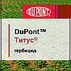 Гербицид Титус® - Дюпон 0.05 кг, водорастворимые гранулы