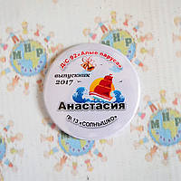 Значок Выпускник детского сада Алые паруса