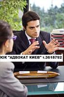 Судебный адвокат Киев