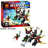 """Конструктор Bela Ninja 10447 (аналог Lego Ninjago 70599) """"Дракон Коула"""" 97 дет"""
