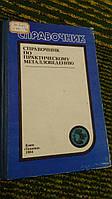 Справочник по практическому металловединию В.Пелюшенко