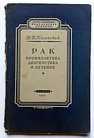 """В.Казанский """"Рак. Профилактика, диагностика и лечение"""". 1953 год"""