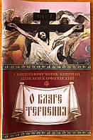 Про благо терпіння. Священномученик Кипріан, Єпископ Карфагенський., фото 1