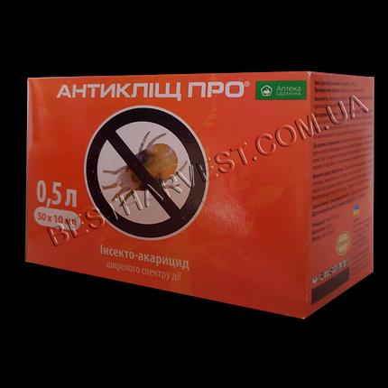 Инсекто-акарицид «Антиклещ Про» 10 мл, оригинал, фото 2