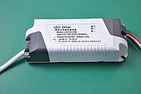 Светодиодный драйвер LED 18-24W