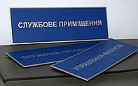 Табличка кабинетная синяя + серебро
